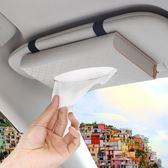 車載紙巾盒汽車內飾用品車載紙巾盒掛式遮陽板扶手箱抽紙盒椅背創意車用抽盒