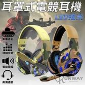 【R】迷彩電競耳機 LED炫光 重低音耳罩式 有線耳機 高清通話麥克風 手機 電腦 通用 酷炫冷光