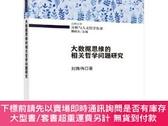 全新書博民逛書店【】大數據思維的相關哲學問題研究Y271955 劉偉偉 科學出版社 ISBN:9787030668288