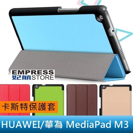 【妃航】HUAWEI/華為 MediaPad M3 8.0 卡斯特紋/皮紋 超薄三折/支架 平板 保護套(尺寸請備註)