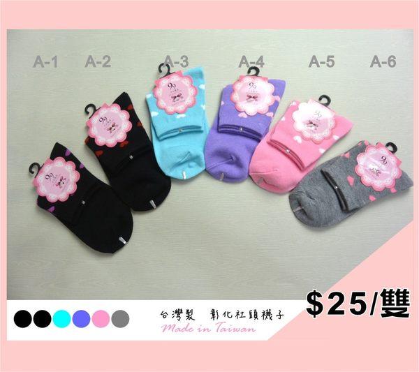 【YT店】日系韓風心心相印圖案襪子/短襪/少女襪【台灣製MIT】