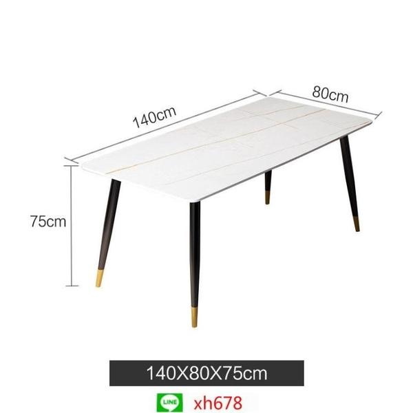 北歐巖板餐桌現代簡約小戶型大理石桌子家用簡易長方形餐桌椅組合【頁面價格是訂金價格】