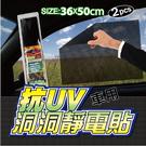 Car Life:: 汽車側窗遮陽-黑黑打孔抗UV洞洞靜電貼 - 可重複使用-36X50cm (2入)