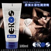 潤滑液 情趣用品 買送潤滑液滿千再9折♥德國Eros-AQUA柔情高品質水溶性潤滑劑100ML