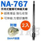 (2入) NA-767 手持式 雙頻 可伸縮天線 送BNC轉SMA公頭 黑寡婦天線 超高增益 好攜帶 NA767