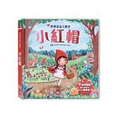 小紅帽-世界童話立體書 適合年齡:3歲以上 童話故事的魅力