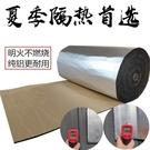 陽光房頂棚材料隔熱膜鋁箔耐高溫保溫棉彩鋼...