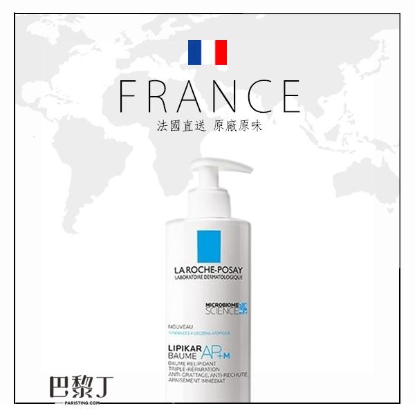 理膚寶水 理必佳極效滋潤霜 理必佳滋養霜(AP+M) 400ml LA ROCHE-POSAY 2020法國最新升級【巴黎丁】
