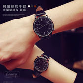 2件免運 女錶 手錶 韓風 簡約金屬紋質感 閨蜜 情侶對錶