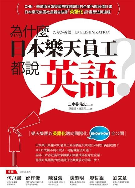 (二手書)為什麼日本樂天員工都說英語?樂天集團以英語化邁向國際化KNOW-HOW全公開