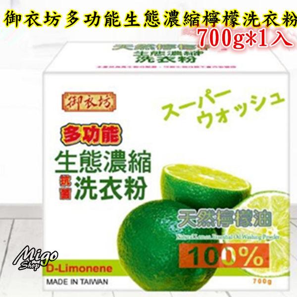 【御衣坊 洗衣粉 多功能生態濃縮檸檬油1盒(100%檸檬油)】淨白