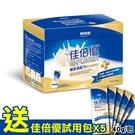 佳倍優 糖尿病配方粉狀營養品 24包 加贈5包 專品藥局【2002302】