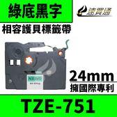 【速買通】Brother TZE-751/綠底黑字/24mmx8m 相容護貝標籤帶