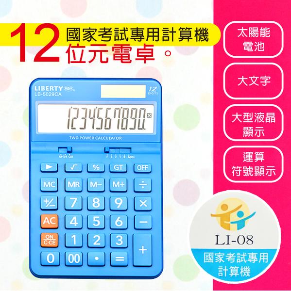 利百代 LB-5029CA 國家考試專用計算機 1入