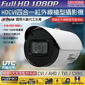 【CHICHIAU】Dahua大華 四合一CVI 1080P 200萬紅外線監視器攝影機 (HAC-HFW1200TN)