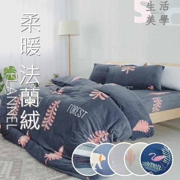 抗寒攻略【多款任選】超柔瞬暖法蘭絨床包兩用被套毯5尺雙人四件組-獨家花款《限2組內超取》