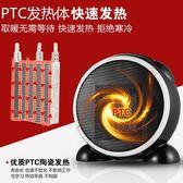 現貨 110V台灣專用 暖風家用迷你電熱扇迷你暖風機可愛家用電暖器寒流必備  『歐韓流行館』