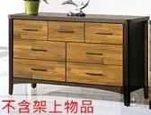 《凱耀家居》賽德克基層木七斗櫃 116-561-5