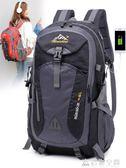 旅行背包男士大容量旅游輕便雙肩包休閒書包女戶外運動防水登山包 造物空間