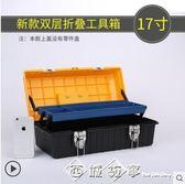 三層摺疊五金塑料工具箱多功能手提式維修工具盒大號家用收納電工igo    西城故事