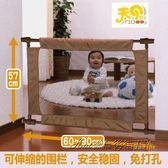 日本嬰兒童安全門欄網布樓梯過道廚房窄門隔離寶寶防護圍欄SCY 後街五號