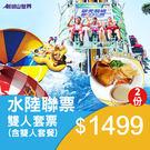劍湖山世界水陸聯票雙人券贈雙人套餐$1499元