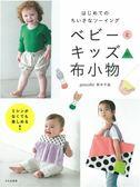 初學嬰幼兒與兒童可愛布製生活小物裁縫作品集