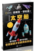 做模型,學知識!國家地理模型書:太空船