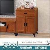 《固的家具GOOD》236-4-AL 樟木色2尺一抽櫃/展示櫃(Q30)