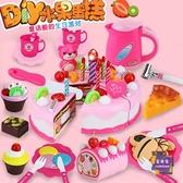 玩具 兒童生日切蛋糕玩具套裝女孩寶寶切水果披薩蔬菜過家家切切樂廚房T