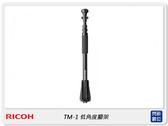RICOH THETA TM-1 低角度腳架 自拍棒 THETA系列專用 (TM1,公司貨)