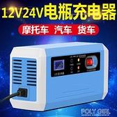 汽車電瓶充電器12V24V伏大貨車摩托車智慧純銅蓄電池大功率充電機 夏季新品
