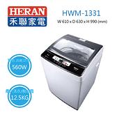 【HERAN禾聯】12.5公斤 白金級不鏽鋼內槽 全自動洗衣機 HWM-1331 (送基本安裝)