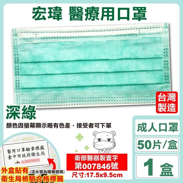 宏瑋 衛生局檢驗 成人醫療口罩 (深綠) 50入/盒 (台灣製造 CNS14774) 專品藥局【2018093】