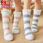 雪地襪 斕莎地板襪成人珊瑚絨家居襪女加厚毛線襪冬季睡眠襪地毯襪月子襪 唯伊時尚