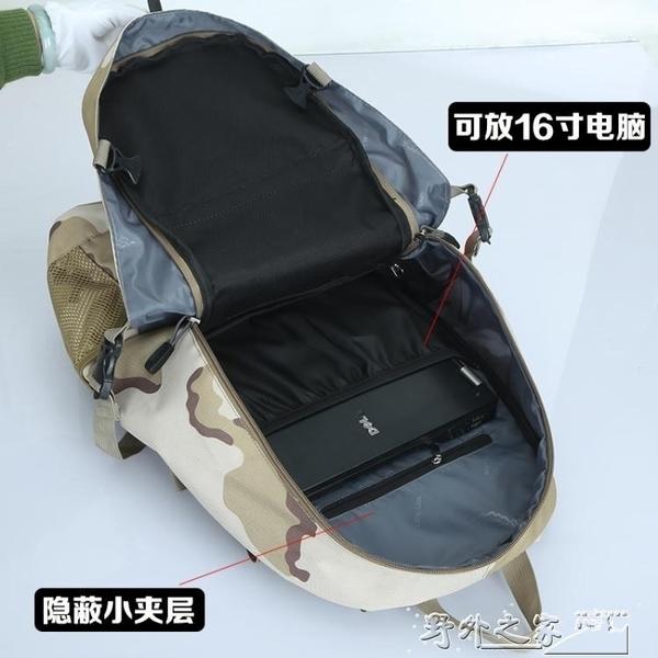 戶外背包男旅行登山包女大容量旅游後背包40升防水運動包學生書包 全館免運