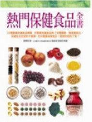 #【5折】 熱門保健食品全書