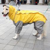 狗雨衣大型犬金毛大狗雨衣狗雨衣中型犬防水寵物大狗全包雨衣四腳  范思蓮恩