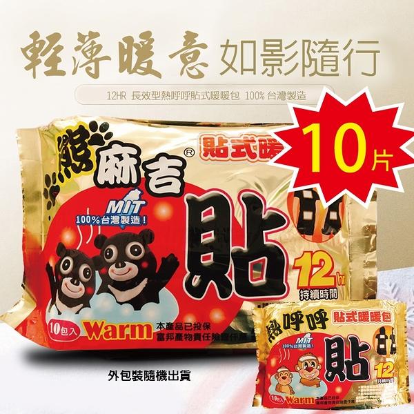 金德恩 台灣製造 一組一包10片 長效型貼式暖暖包(暖宮/保暖/寒流/熱敷/發熱/暖手)