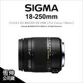 Sigma 18-250mm F3.5-6.3 Marco 公司貨 FOR Canon / Nikon ★24期0利率★ 薪創