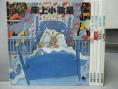 【書寶二手書T1/少年童書_RHX】床上小歌星_雪球滾滾滾_五歲飛機師_我愛好東西等_5本合售