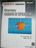 【書寶二手書T1/大學資訊_QDJ】Scrum敏捷項目管理實戰_[美]肯‧施瓦伯,  李國彪 孫媛