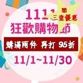 1111購物節狂歡優惠活動三