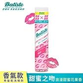 Batiste秀髮乾洗噴劑-甜蜜之吻 200ml