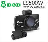【小樺資訊】開發票【贈32G】DOD LS500W+PLUS 前後SONY感光元件雙鏡頭行車記錄器
