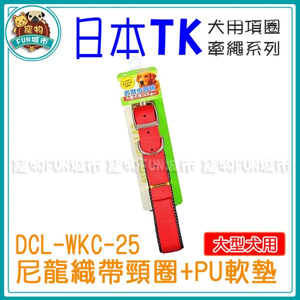 *~寵物FUN城市~*《日本TK》大型犬25mm尼龍織帶頸圈+PU軟墊(DCL-WKC-25 /犬用項圈)