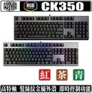 [地瓜球@] Cooler Master CK350 RGB 機械式 鍵盤 茶軸 青軸 紅軸 特仕版