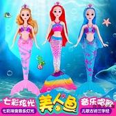 音樂炫彩燈美人魚玩具洋娃娃套裝禮盒人魚公主禮物【時尚大衣櫥】
