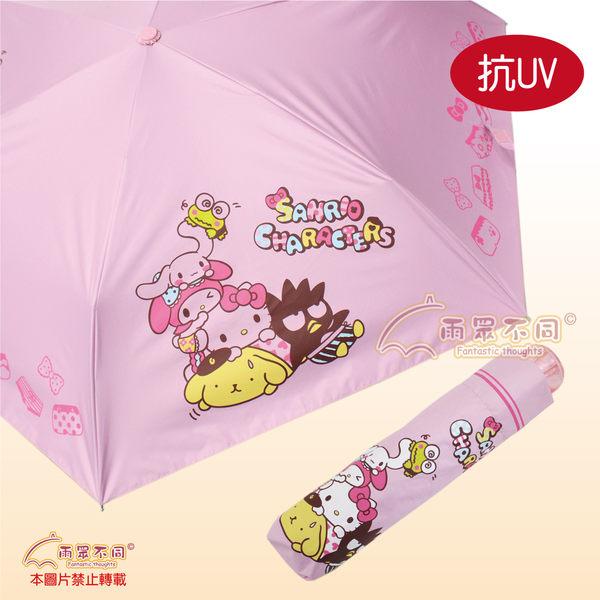【雨眾不同】三麗鷗家族 Hello Kitty 凱蒂貓 布丁狗 美樂蒂 抗UV防曬晴雨傘 折傘 Q屁屁限量版