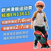 迪卡儂 兒童初學滑板 初學者男孩女孩雙翹板輪四輪車  ys1072『寶貝兒童裝』